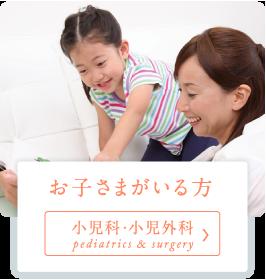 小児科・小児外科