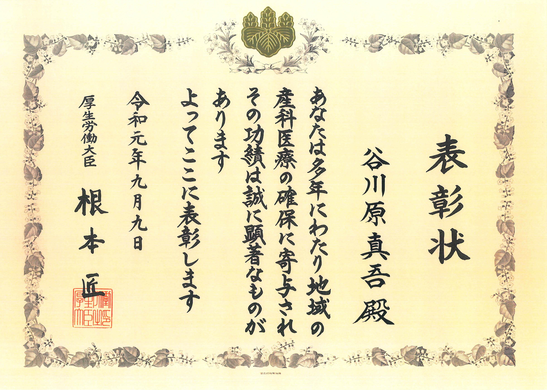 2019.09.09 表彰状(谷川原真吾先生)5