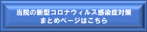 バナー(感染対策)